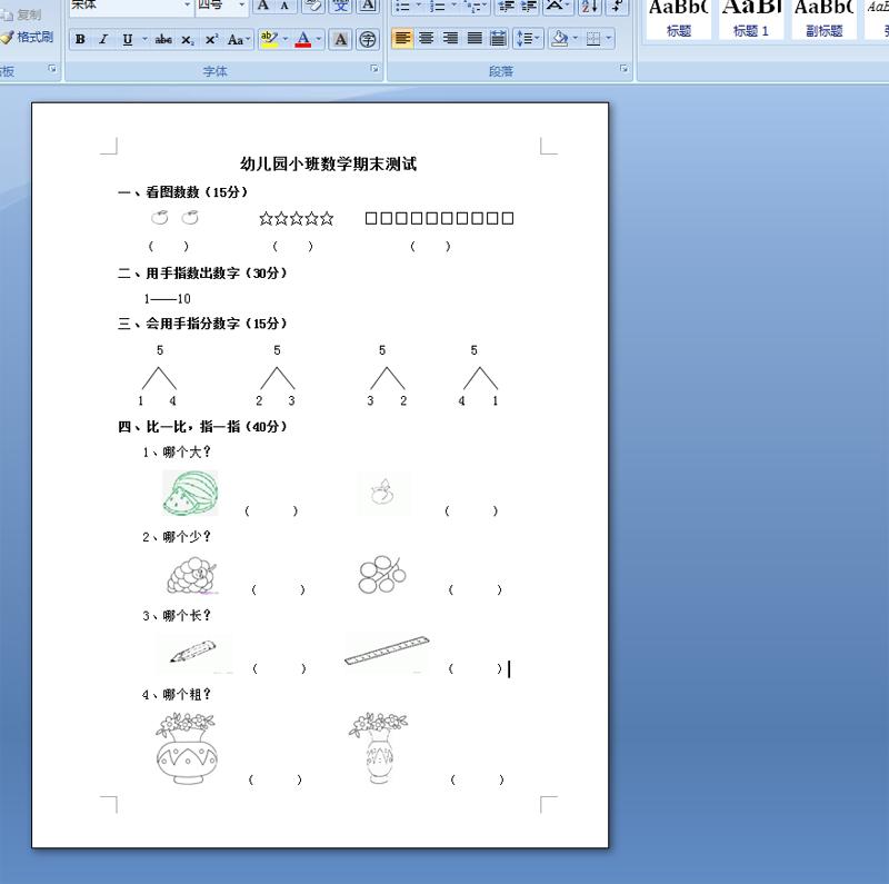 幼儿园小班数学期末测试