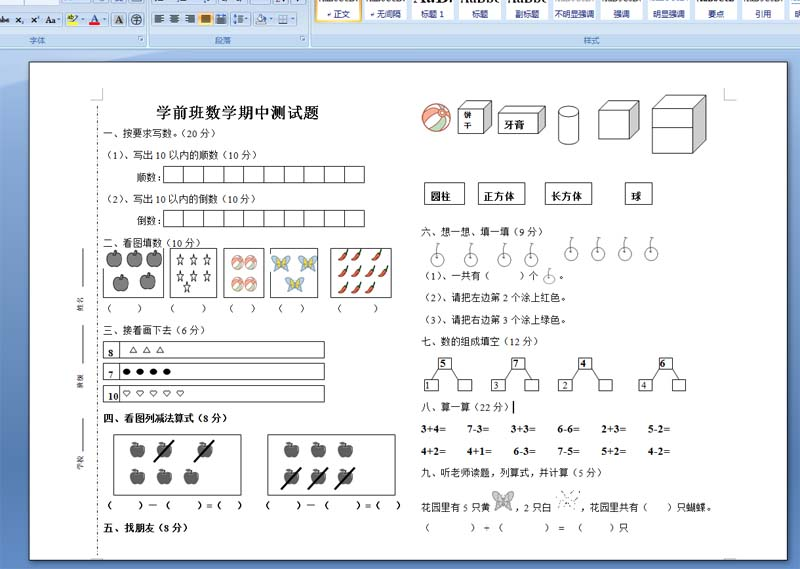 新苗幼儿园学前班期中数学测试题上学期图片