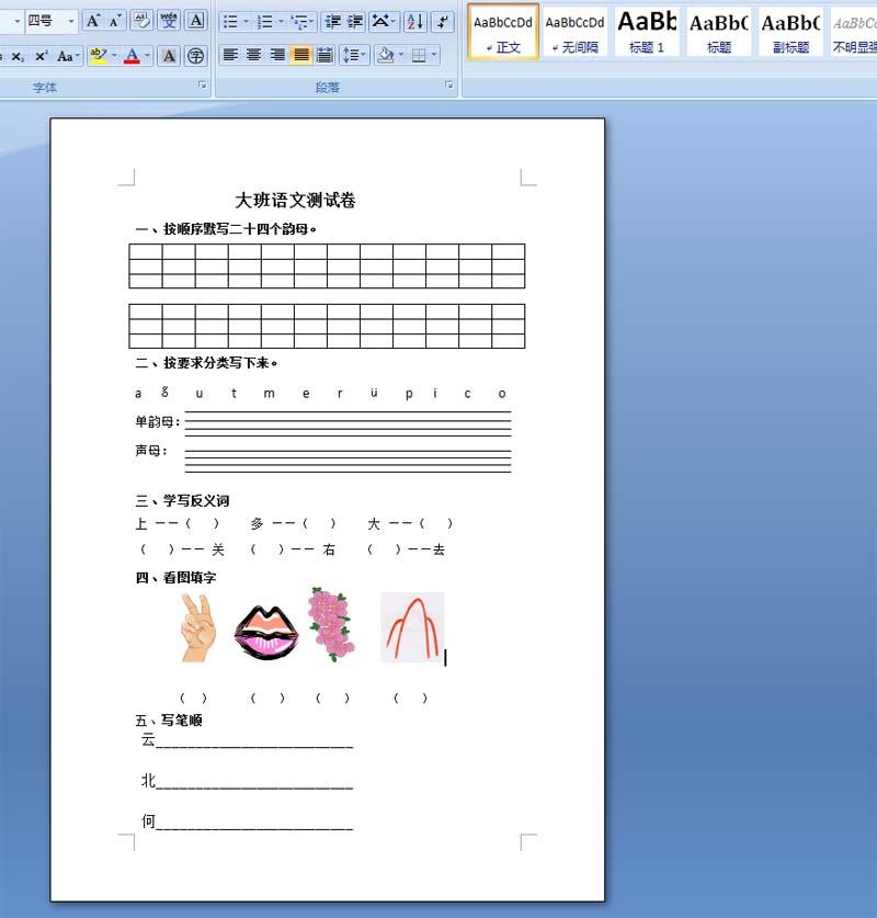 幼儿园大班语文测试卷,练习题