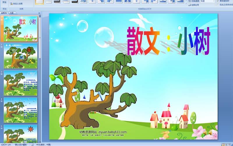 com/pic/…… 幼儿园大班语言散文:小树 ppt配音 2013-07-15类别