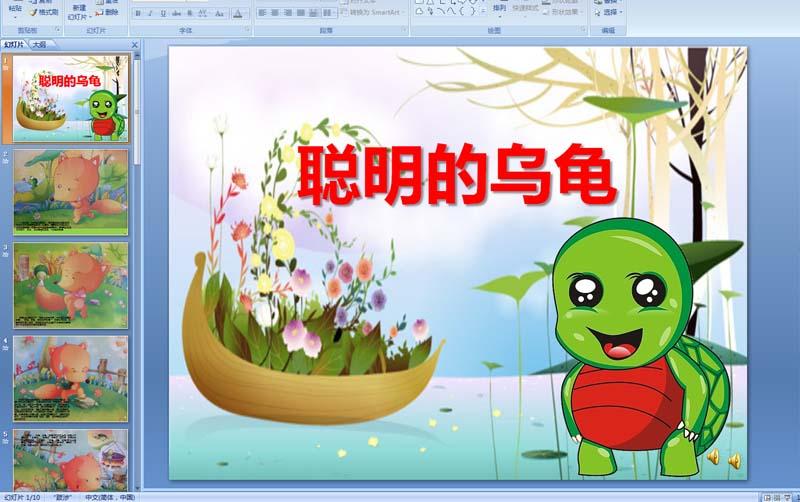 幼儿园大班故事:聪明的乌龟