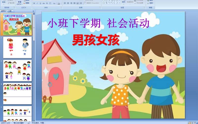 幼儿园小班社会课件 PPT课件,flash动画课件大全