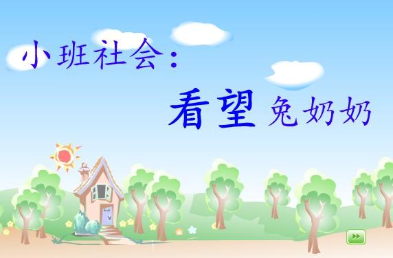 幼儿园小班flash动画课件,swf