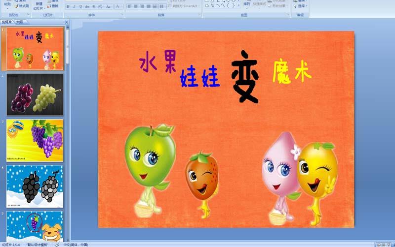 幼儿园中班科学:水果和干果 水果娃娃变魔术