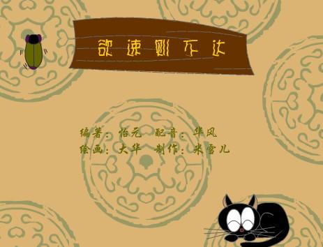 欲速则不达下一句_欲速则不达黑龙江网络广播电视台
