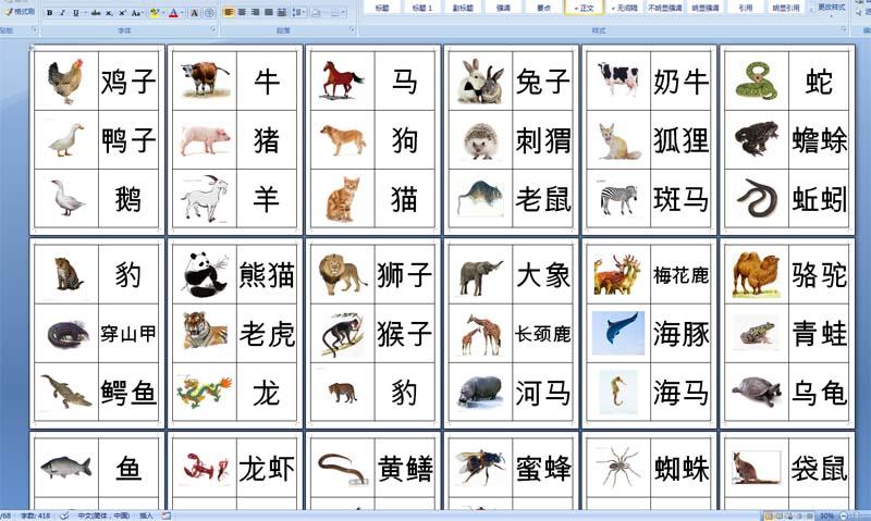 幼儿识字卡片配图:动物类