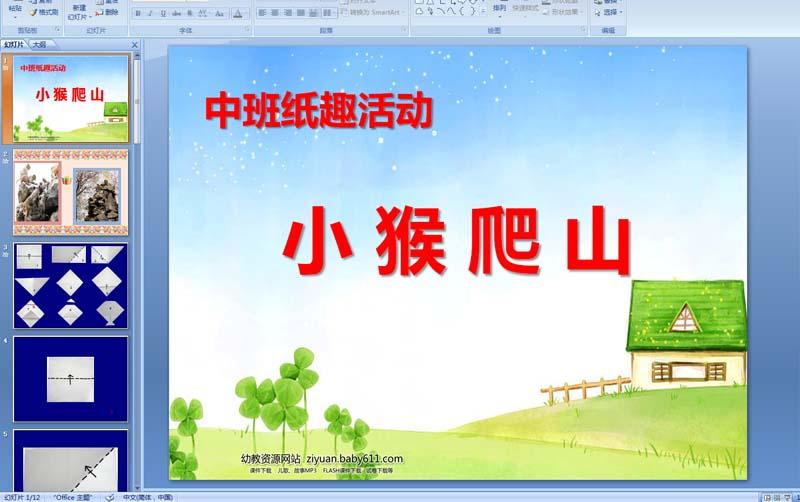 2013-08-09类别:[成语故事flash动画课件]; 幼儿园中班手工课图片大全