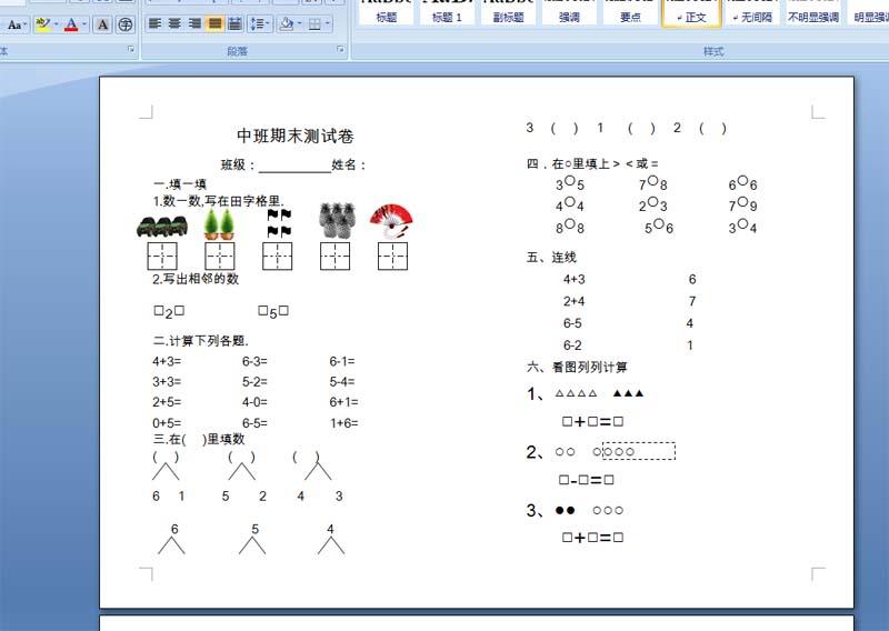 幼儿园中班期末数学测试卷