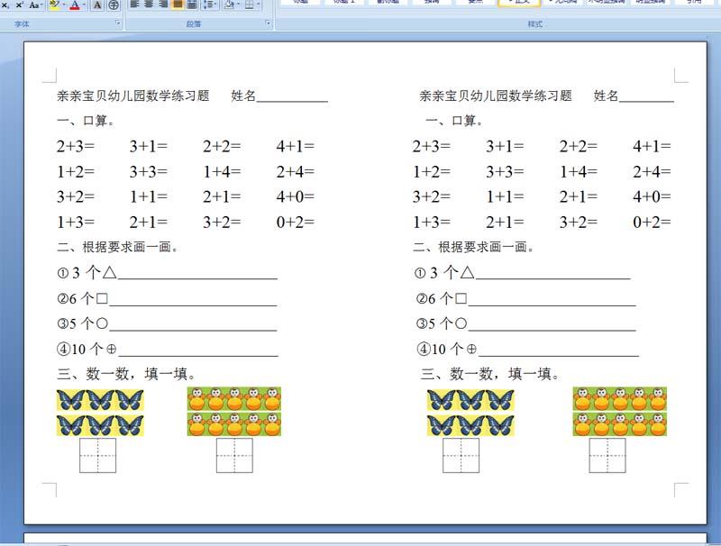 幼儿园中班数学练习题