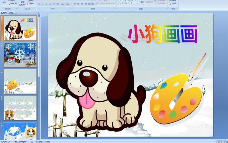 幼儿园小班语言:小狗画画