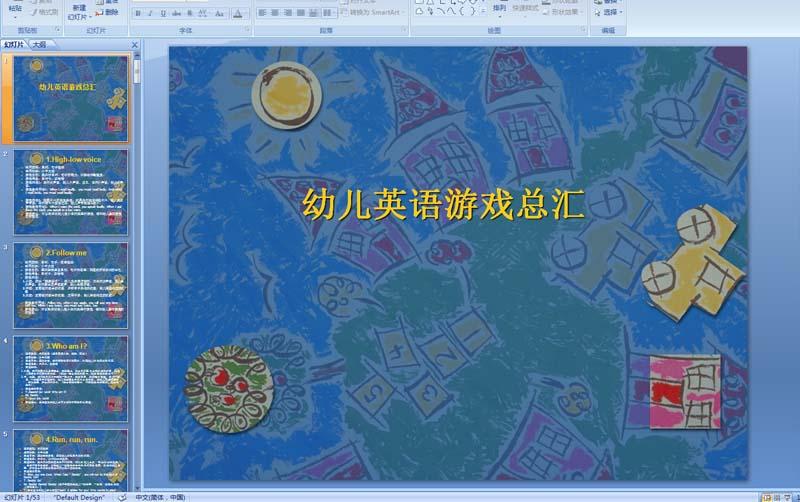 幼儿园幼儿英语游戏总汇PPT课件