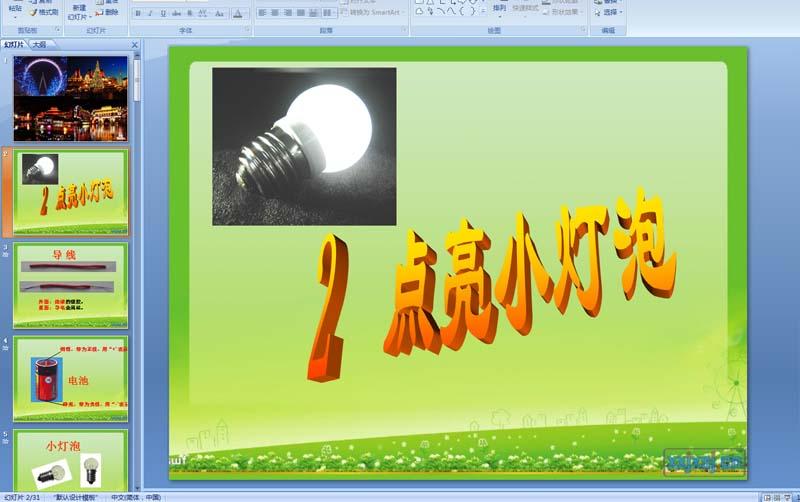 首页 国产软件  幼儿园多媒体幻灯:爬行动物 ppt课件 2013-08-14类别