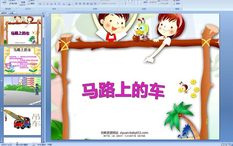 猴子捞月亮英语ppt; 幼儿园小班课件;