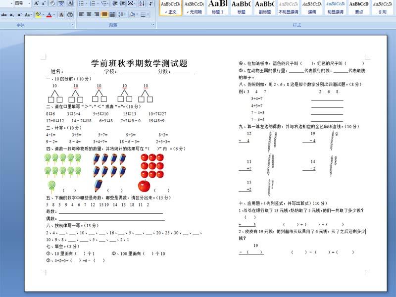 学前班数学试卷,测试题
