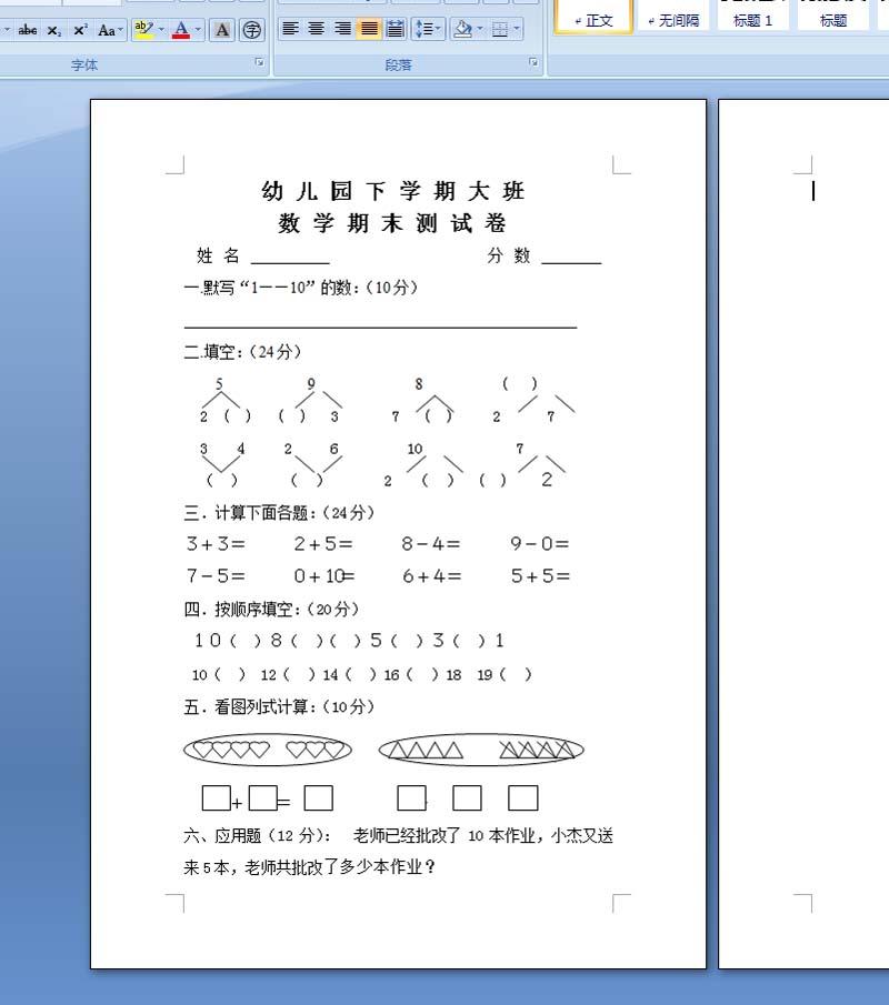 幼儿园大班数学期末考试练习题
