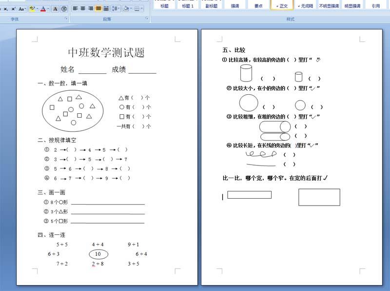 幼儿园中班数学测试题-考试试卷