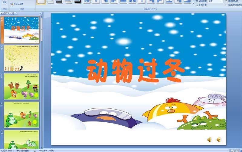 幼儿园中班科学:动物过冬