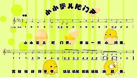 音乐:小小蛋儿把门开 - 小四班 - 小四班博客