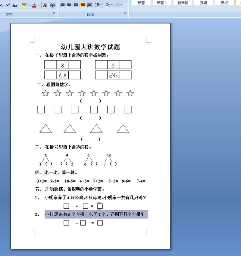 幼儿园大班数学测试题,试卷图片