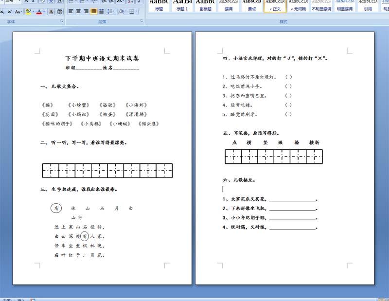 幼儿园中班试题,练习题,测试卷