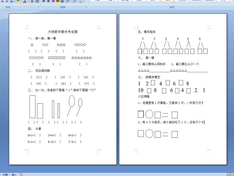 幼儿园大班数学期中考试题