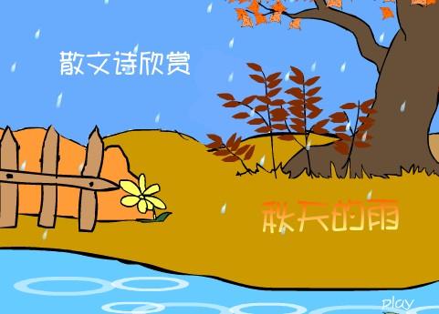 幼儿园散文诗欣赏:秋天的雨