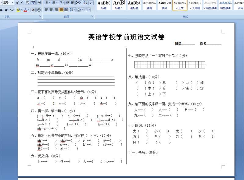 英语学校学前班语文试卷