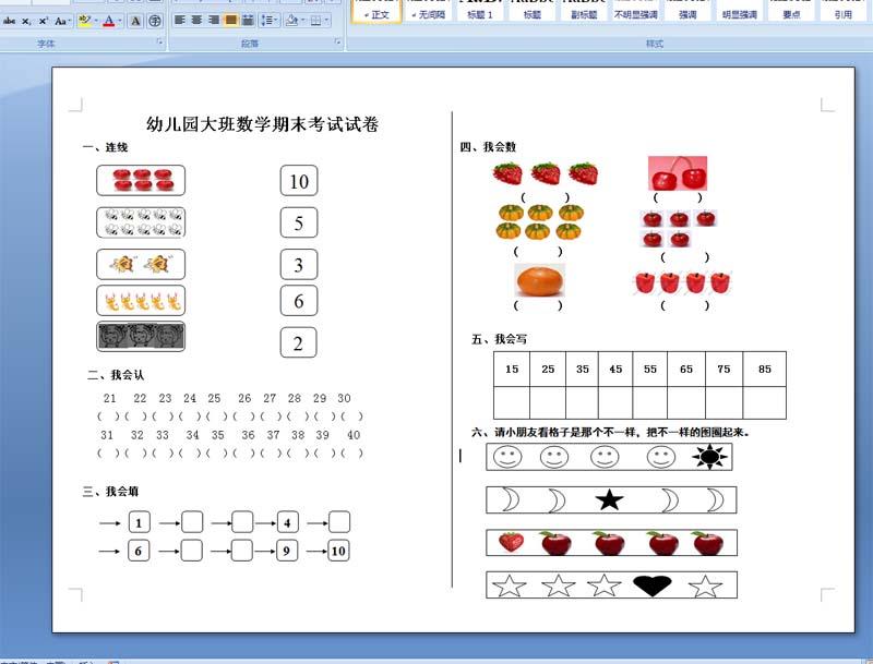 下载点数:2   幼儿园大班数学期末考试试卷一,连线二,我会认21&nbsp