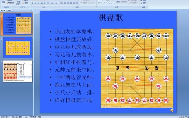 幼儿园幼儿学象棋:棋盘歌