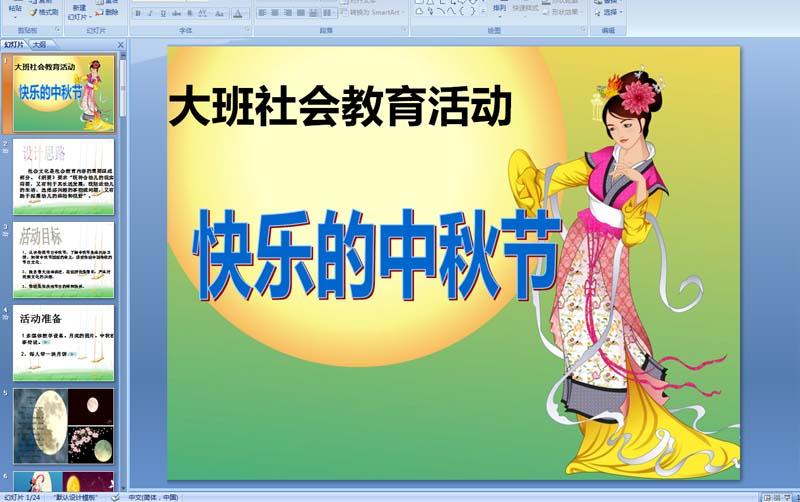 幼儿园大班课件:中秋节图片