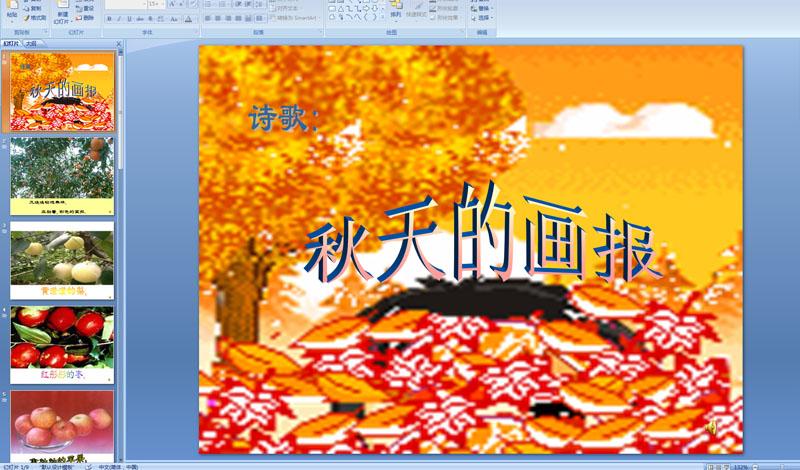 幼儿园中班秋天诗歌:秋天的画报