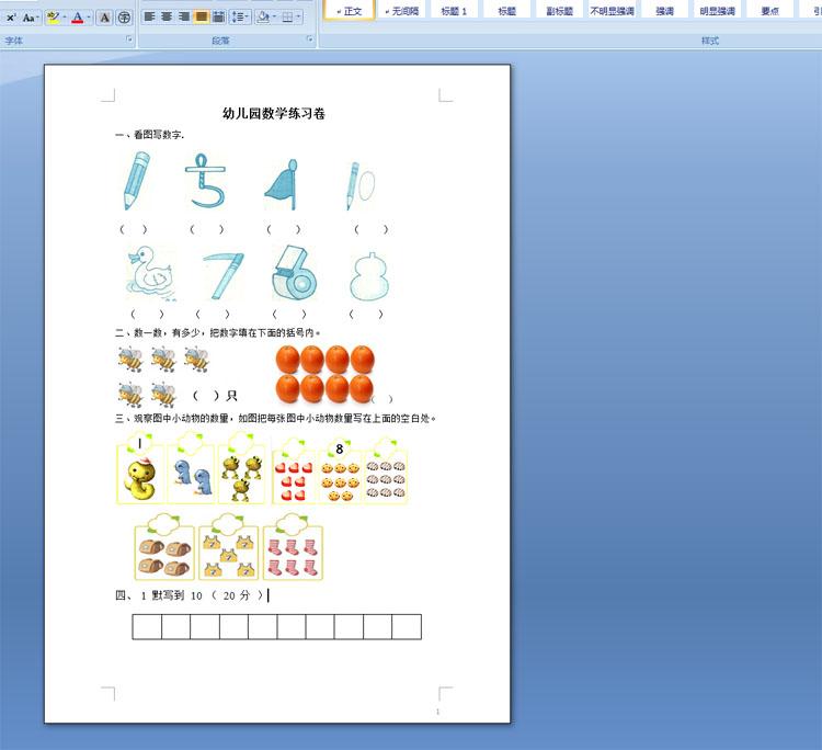 幼儿园图形教学案例宝宝v图形:《有趣的数学小班》汕头市恒兴玩具厂图片
