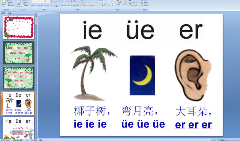 2013-10-08 收藏类别:[幼儿园大班拼音课件]  下载点数:5   椰子树,ie