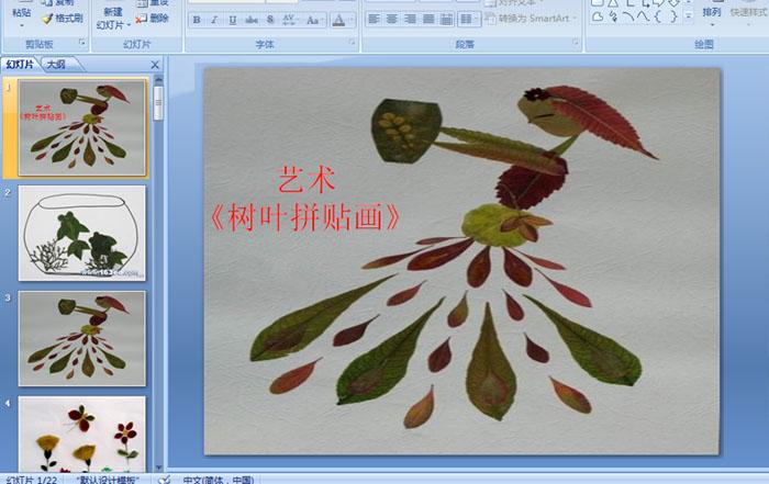 幼儿园学前班艺术:树叶拼贴画图片
