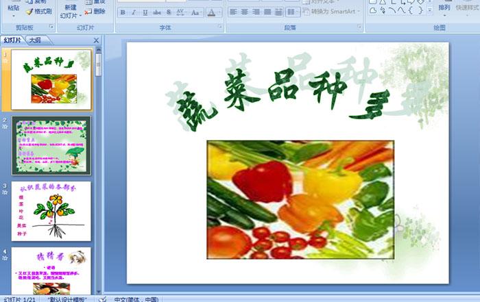 幼儿园中班社会:认识蔬菜 ppt课件 加入时间:2013-10-15 收藏类别