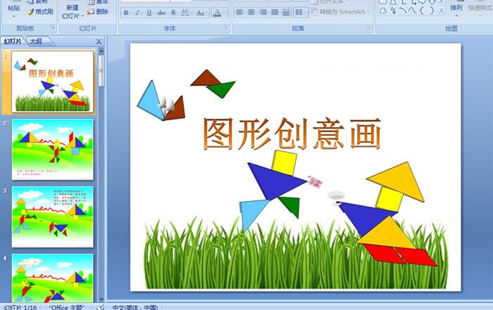 小学课件:图形创意画PPT课件