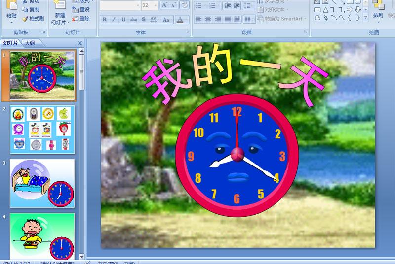 幼儿园数学活动:我的一天 认识时间图片