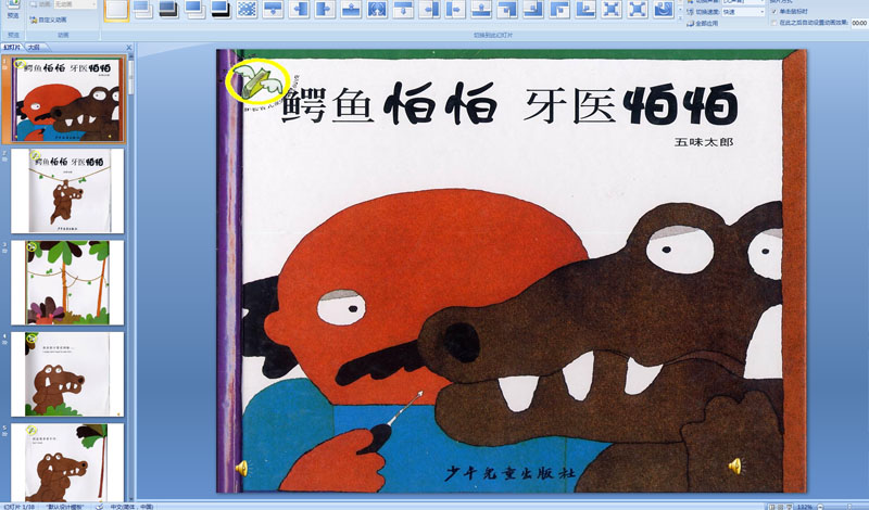 幼儿园大班绘本:鳄鱼怕怕牙医怕怕ppt配音