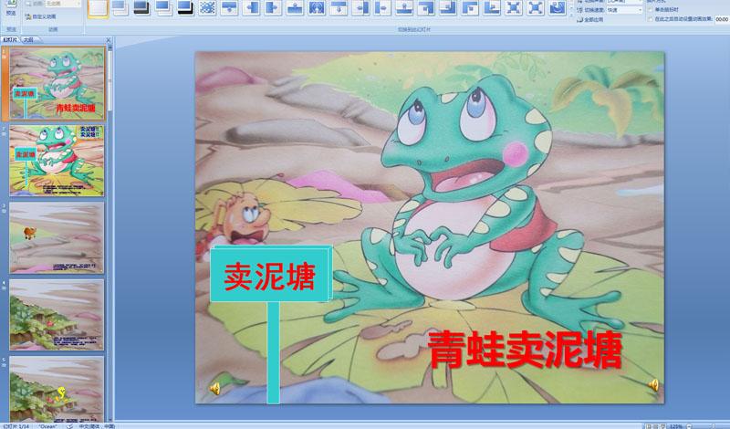 幼儿园大班语言:青蛙卖泥塘PPT配音