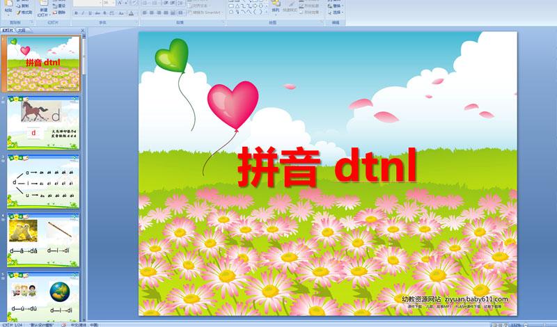 幼儿园拼音教学:d t n