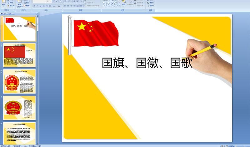 小班国旗制作步骤ppt