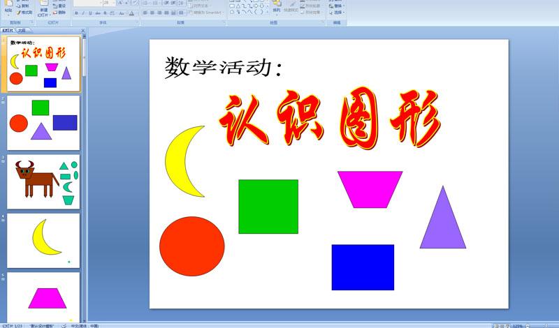 幼儿园中班:认识图形PPT课件-幼儿园中班数学课件 PPT课件,flash