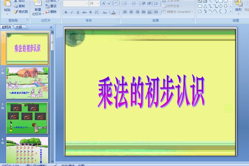 小学课件:乘法的初步认识PPT课件