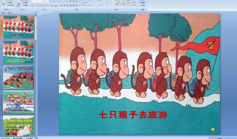 幼儿园大班语言:七只猴子去旅游 七只小猴去旅行
