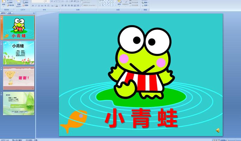 幼儿园儿歌:小青蛙 ppt配音