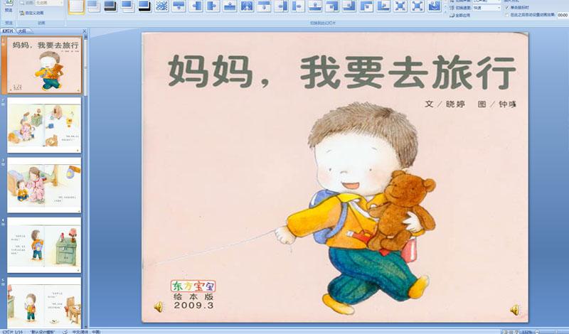 幼儿园绘本课件 PPT课件,flash动画课件大全
