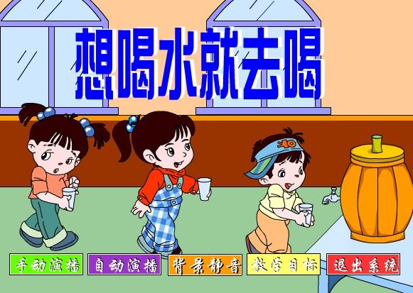 幼儿园flash动画课件