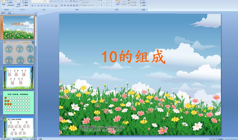 幼儿园视频加入大班:2013-11-07收藏课件:[幼儿园海钓数学课件]日本类别时间教学图片
