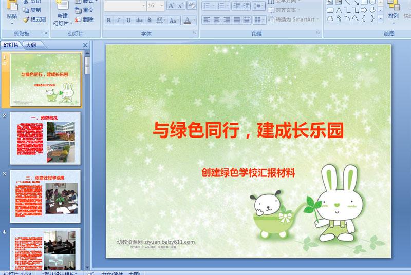 【弋阳县第一幼儿园汇报材料】