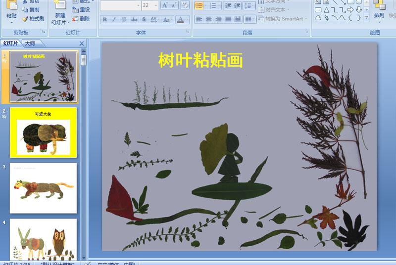 幼儿园大班美术:树叶粘贴画